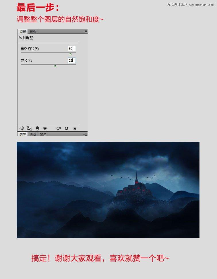Photoshop合成暗夜风格城堡场景图教程