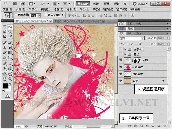 Photoshop合成制作潮流人物插画照片教程