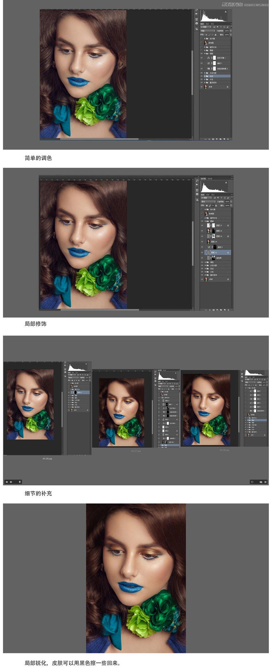 详细解析Photoshop人像后期肤色修图技巧
