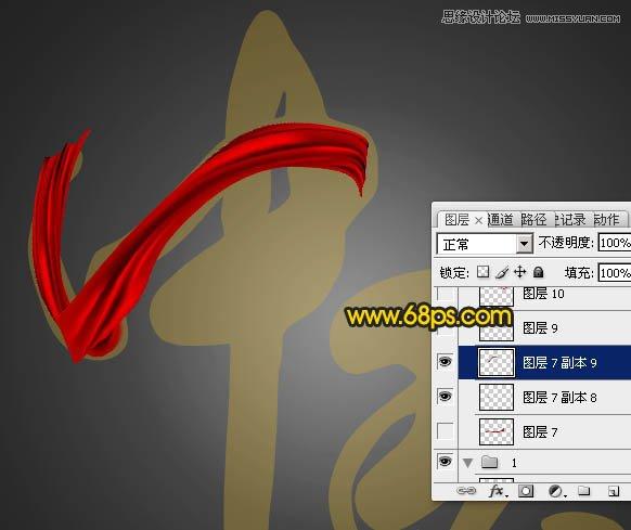 Photoshop制作飘带中秋节艺术字教程