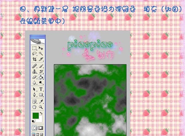PS文字特效教程:制作玉石打磨效果的文字