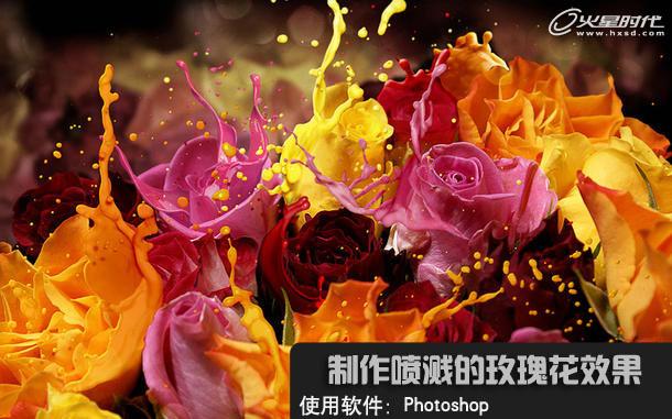 PS合成液体飞溅效果的玫瑰花图片教程