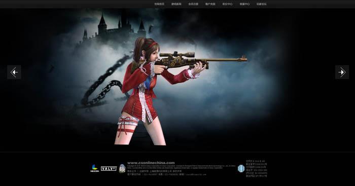 Photoshop设计制作射击类游戏网站首页图片