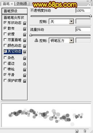Photoshop设计梦幻的光斑艺术字特效教程