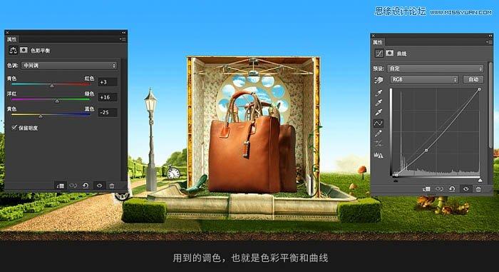 Photoshop合成欧式女包全屏海报设计教程
