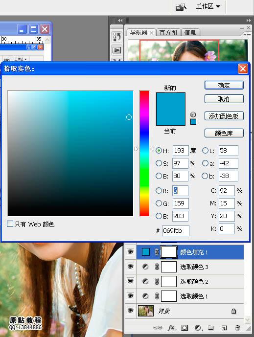 户外色彩偏暗人物照片修复提亮处理PS教程