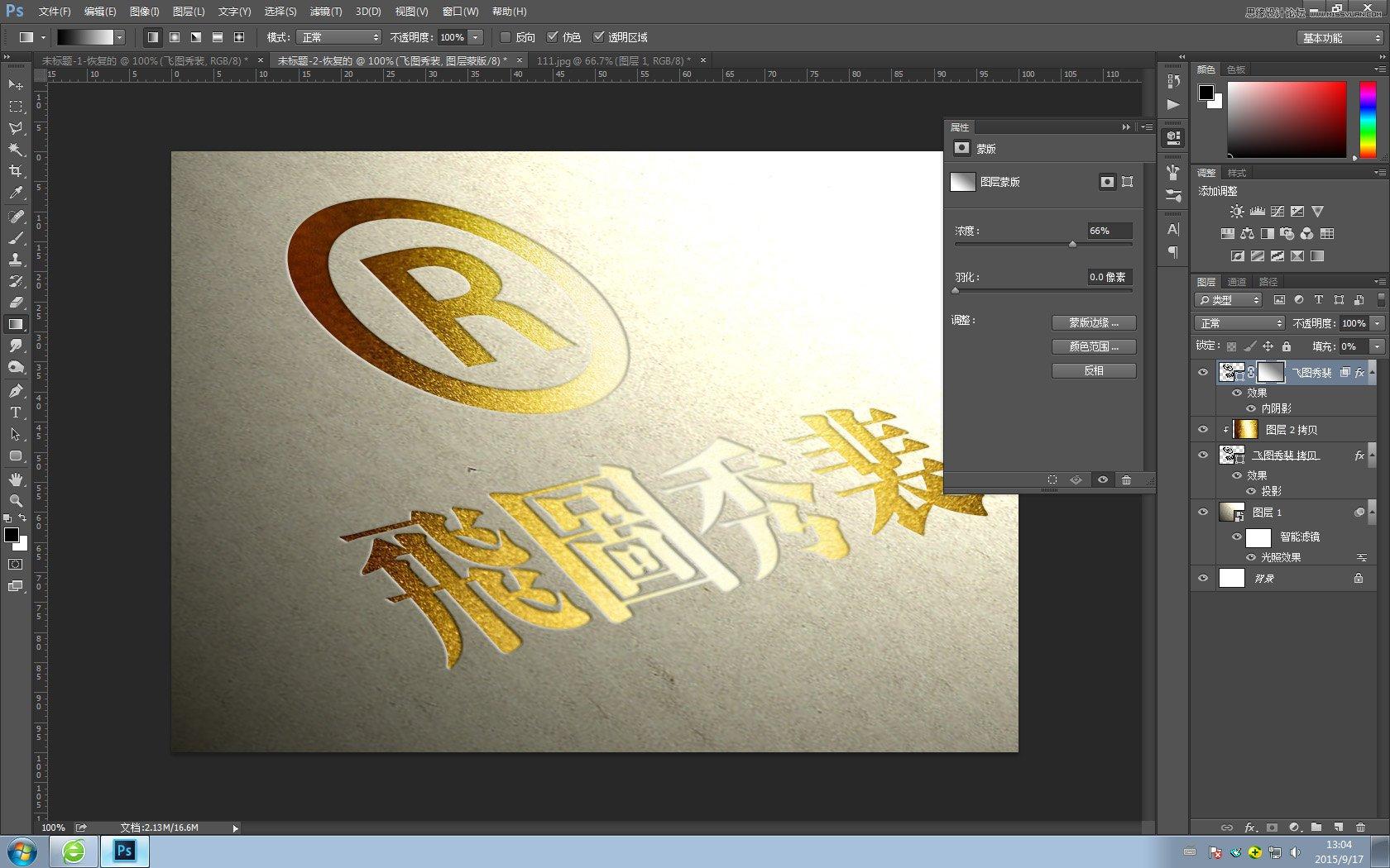 巧用Photoshop制作金色质感的烫金字教程
