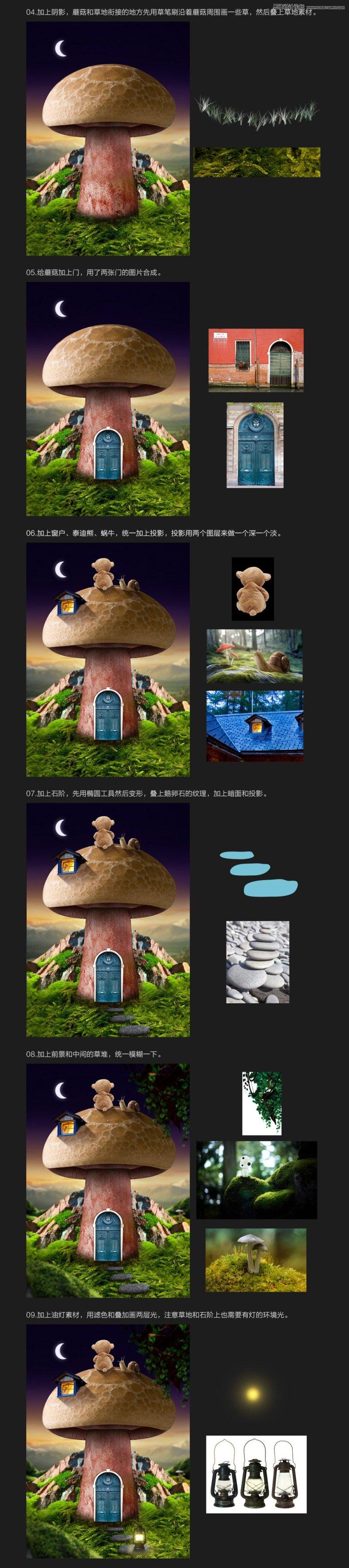 Photoshop合成梦幻童话风格的蘑菇房效果图