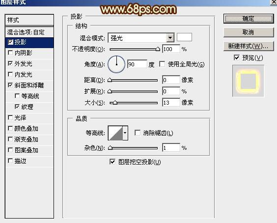 Photoshop制作中秋节火焰描边艺术字教程