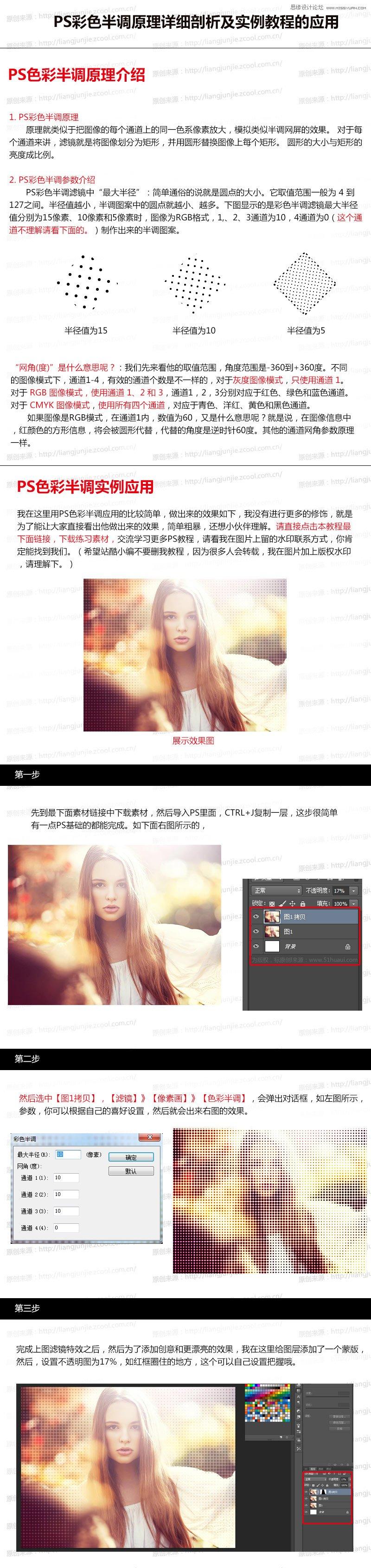 详细解析Photoshop色彩半调在人像合成的应用