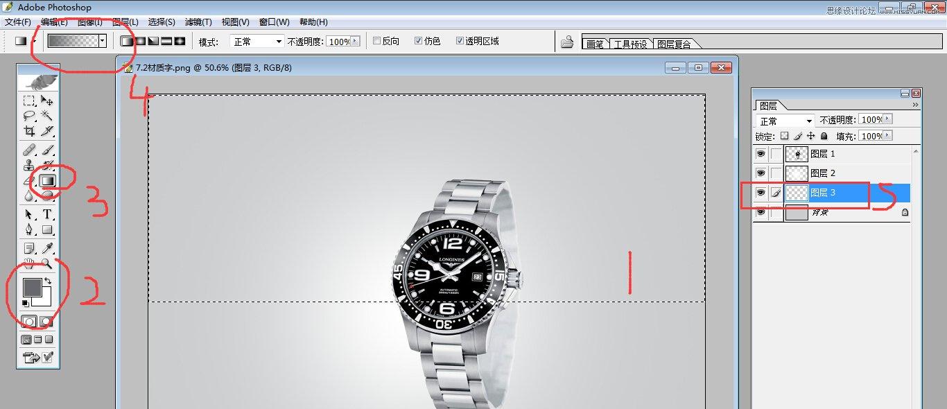 Photoshop给手表产品添加空间光线背景效果