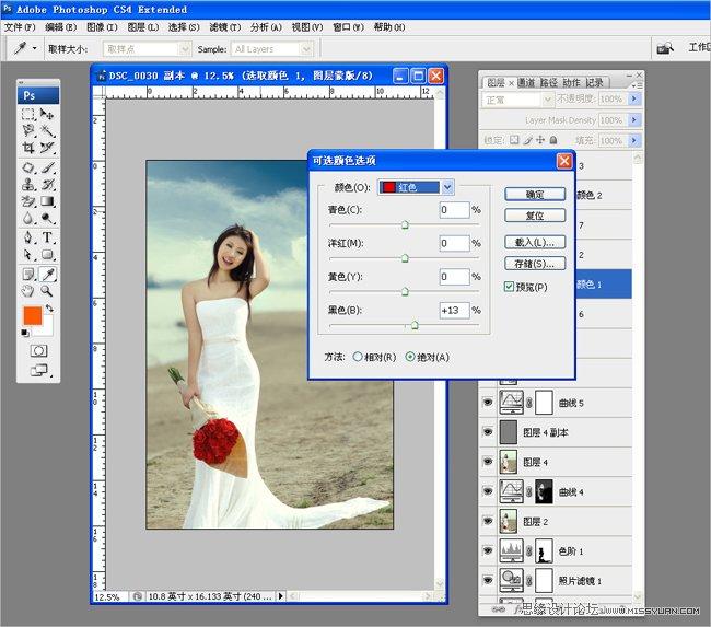 Photoshop给湖景婚纱照片后期美化处理教程