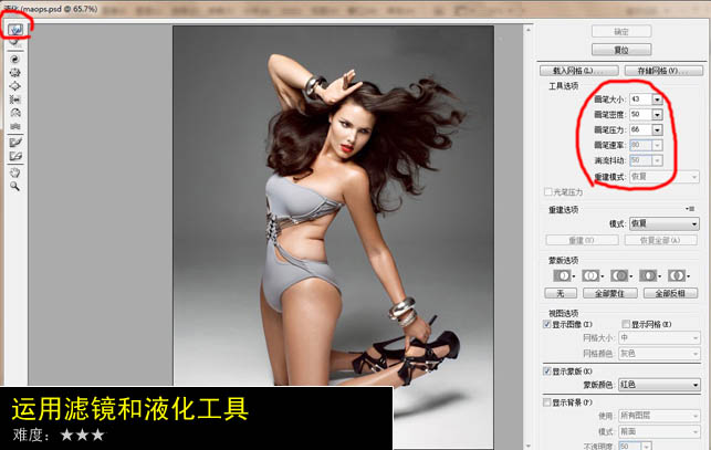 使用Photoshop给肥胖女人照片消除多出的赘肉