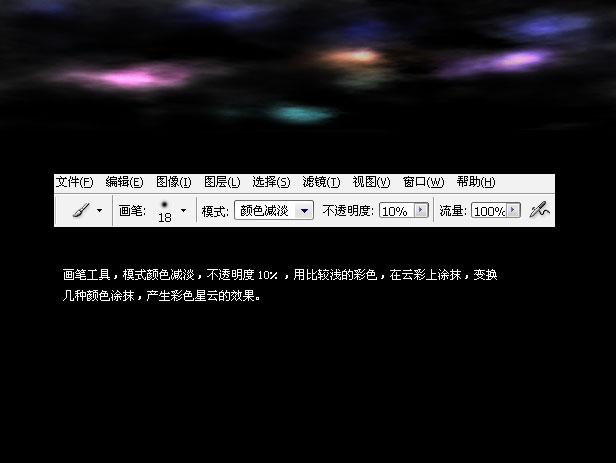 Photoshop制作宇宙星空特效的PS实例教程