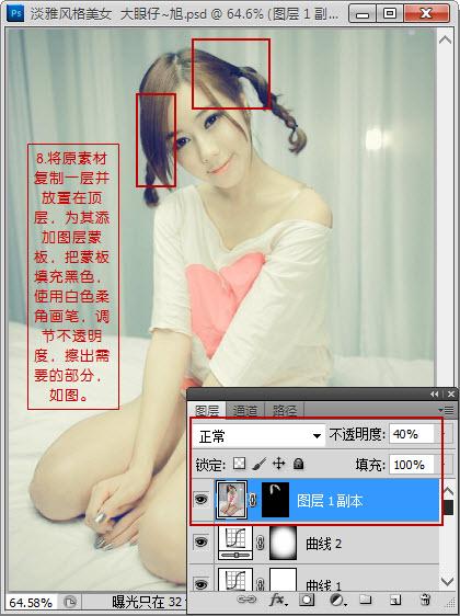 Photoshop给灰暗室内女孩照片美化处理