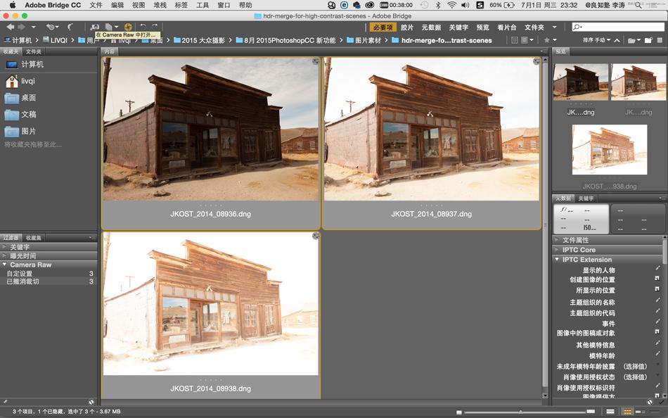 Photoshop CC 2015版摄影新功能分享