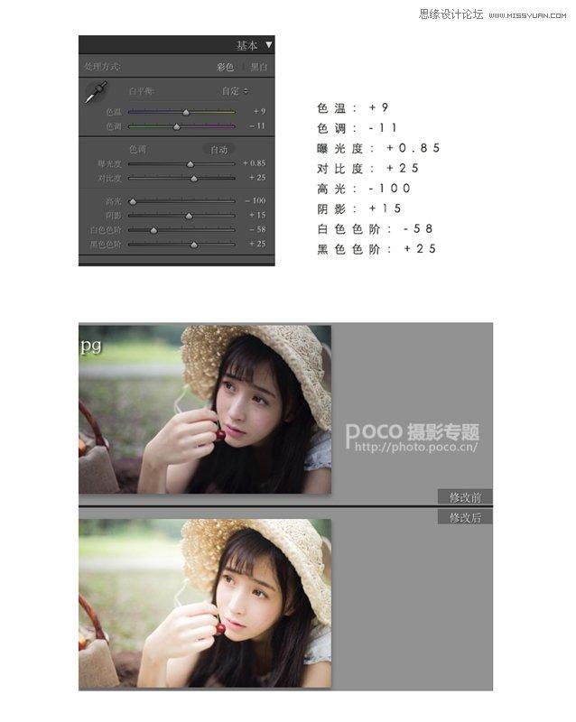 Photoshop调出日系暖色调的清纯女孩照片