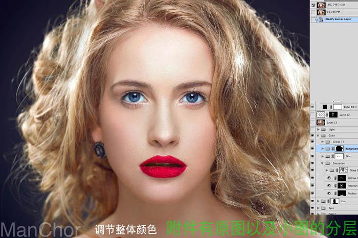 Photoshop双曲线给金发美女头像磨皮润色
