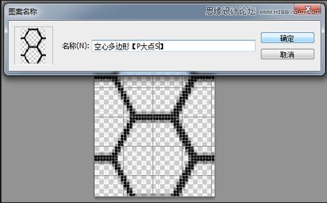 Photoshop绘制深沉典雅的蜂巢背景效果图