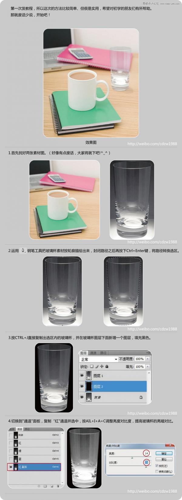 利用Photoshop通道抠图抠出透明玻璃杯子