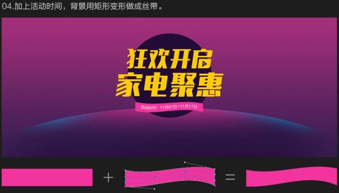 PS制作双十一电商促销广告图片设计教程