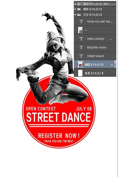 Photoshop合成时尚绚丽街舞大赛海报设计教程