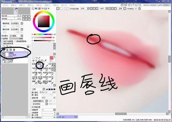 Photoshop结合SAI给古典美女转手绘处理