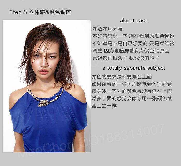 Photoshop给美女模特照片润肤精修处理教程