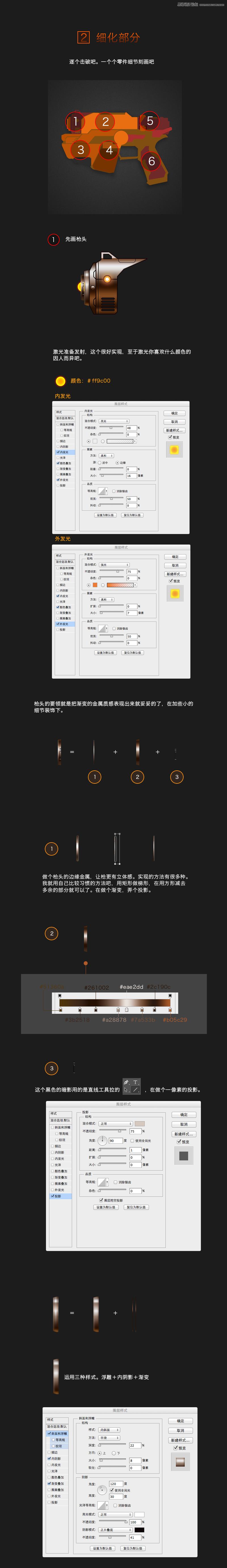 Photoshop鼠绘绘制科幻电影中的手枪效果图