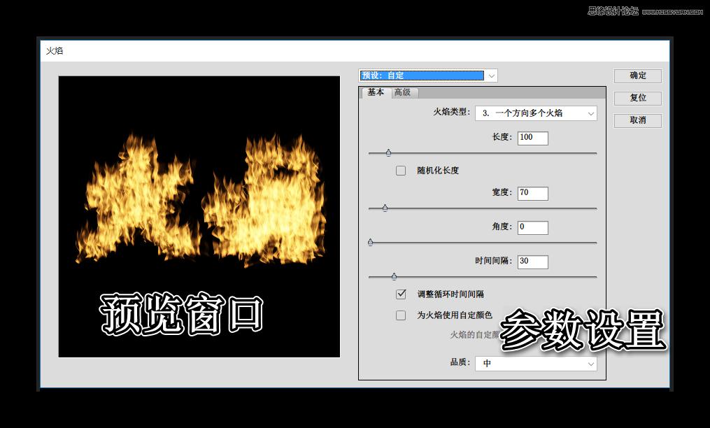 使用Photoshop设计制作时尚简约的火焰字体教程