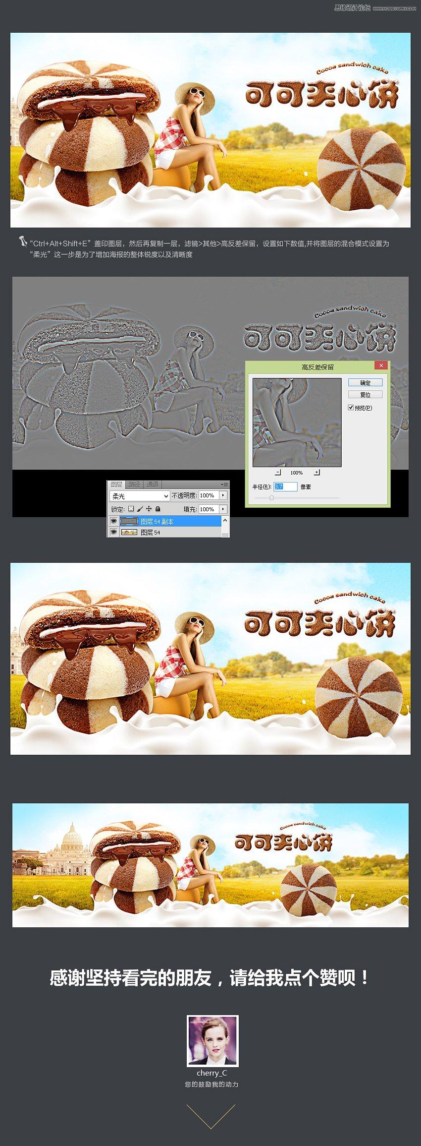Photoshop设计夹心饼干电商促销海报设计教程