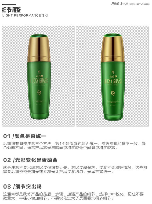 详解电商化妆品产品后期Photoshop精修过程