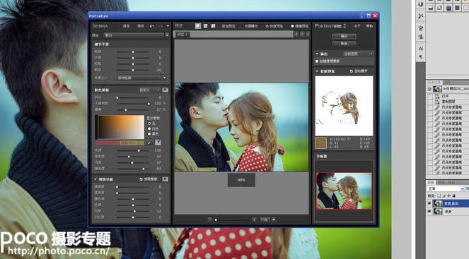 Photoshop给偏暗的情侣照片提亮美化处理