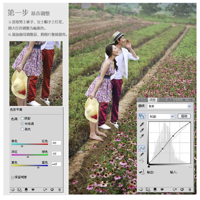 PS制作紫红色田间情侣写真图片美化处理教程