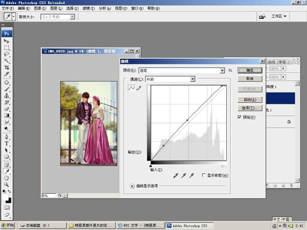 Photoshop制作甜蜜色彩的穿着礼服情侣照片