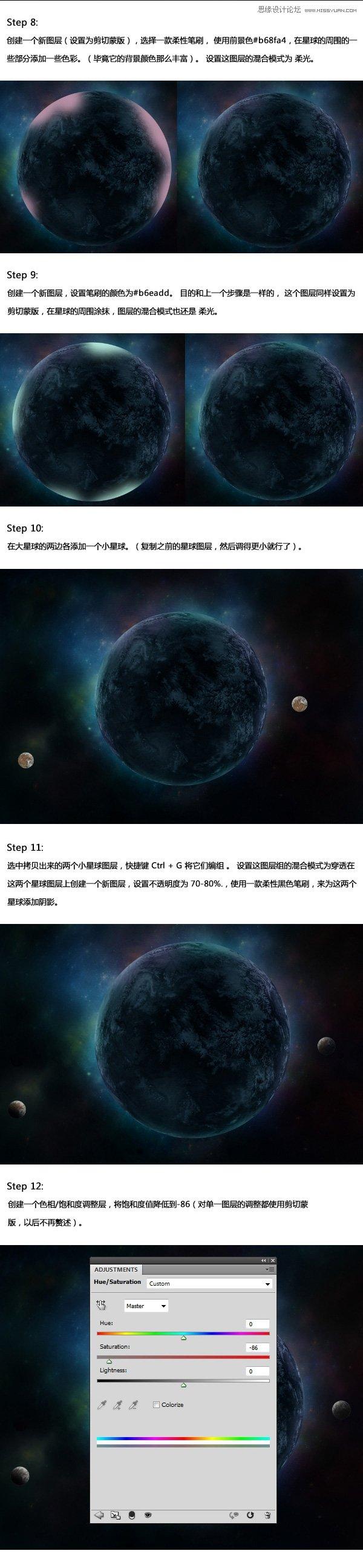 Photoshop合成制作科幻风格的太空场景效果图