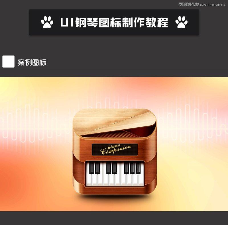 Photoshop制作木质风格的钢琴图标设计教程