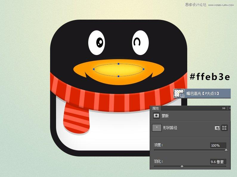Photoshop设计绘制卡通风格的企鹅APP图标