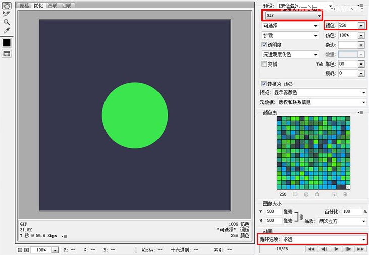 解析Photoshop动画时间轴的基础操作