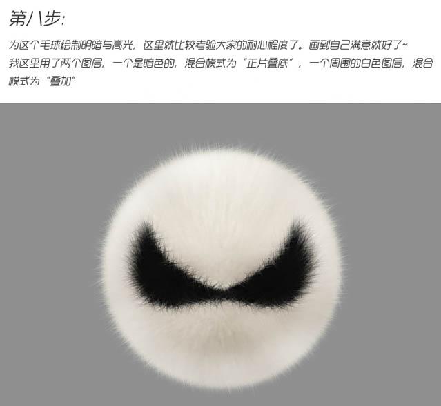 Photoshop杂色滤镜和模糊滤镜绘制绒毛熊猫头像教程