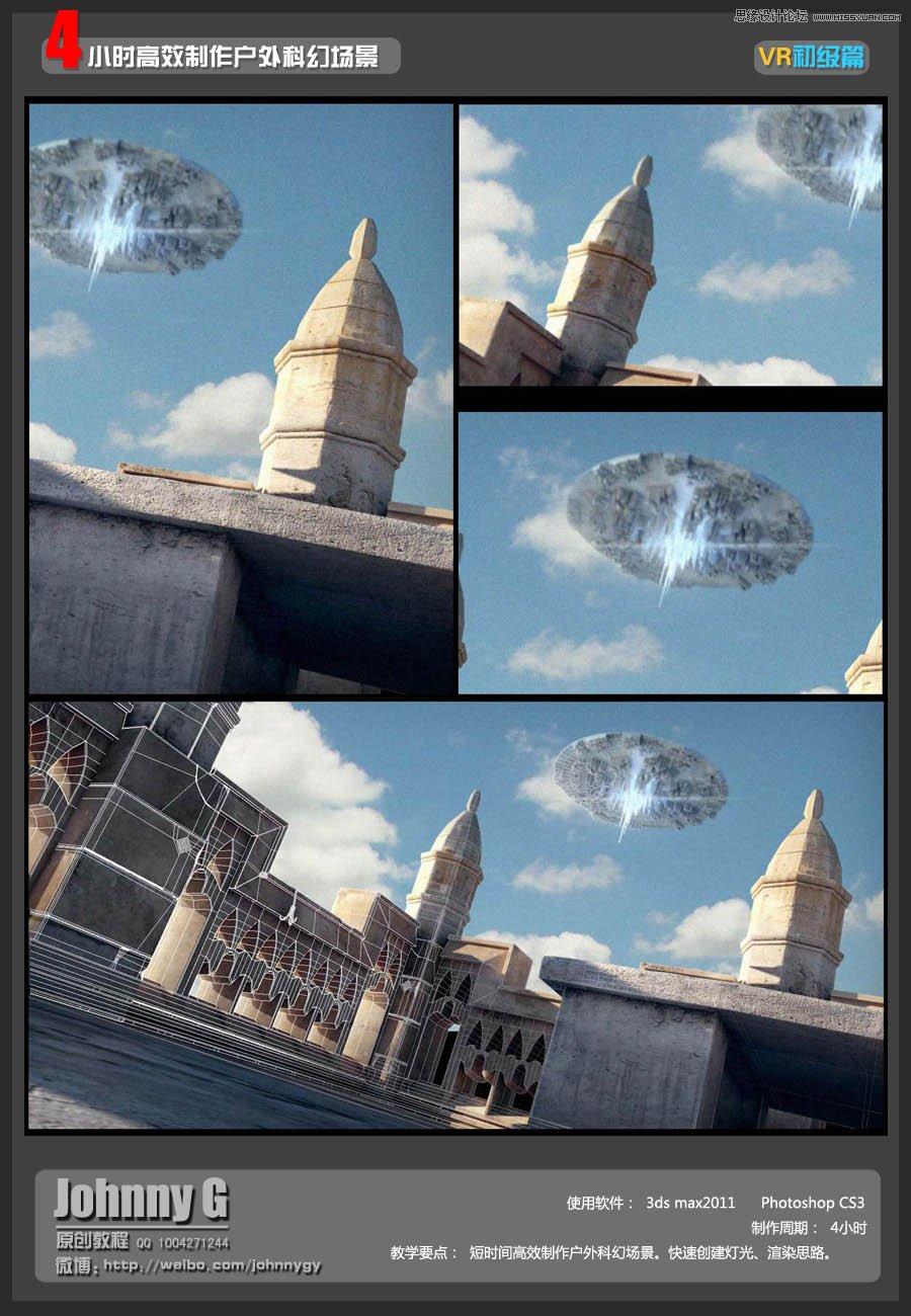 3DSMAX打造超酷的飞碟来袭场景