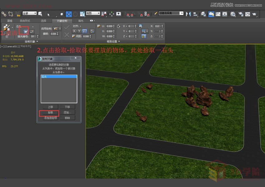 3DMAX制作逼真的石墨工具制作地形