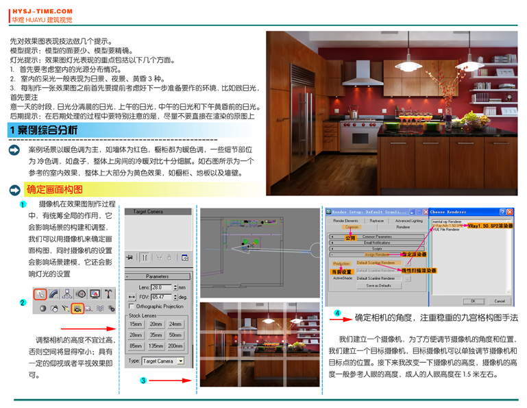 3DMAX结合PS制作餐厅表现效果图教程