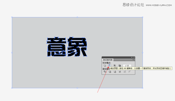 Illustrator打造超漂亮镂空艺术字教程