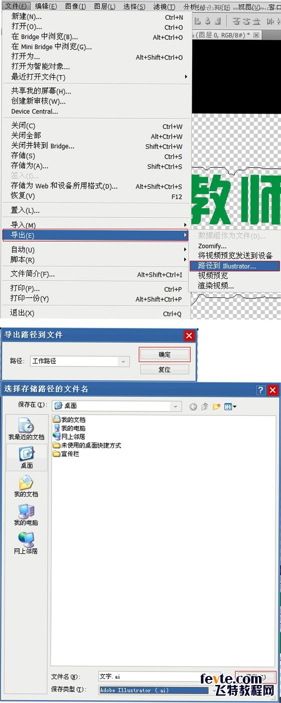 3DSMAX结合PS打造漂亮草地艺术字教程