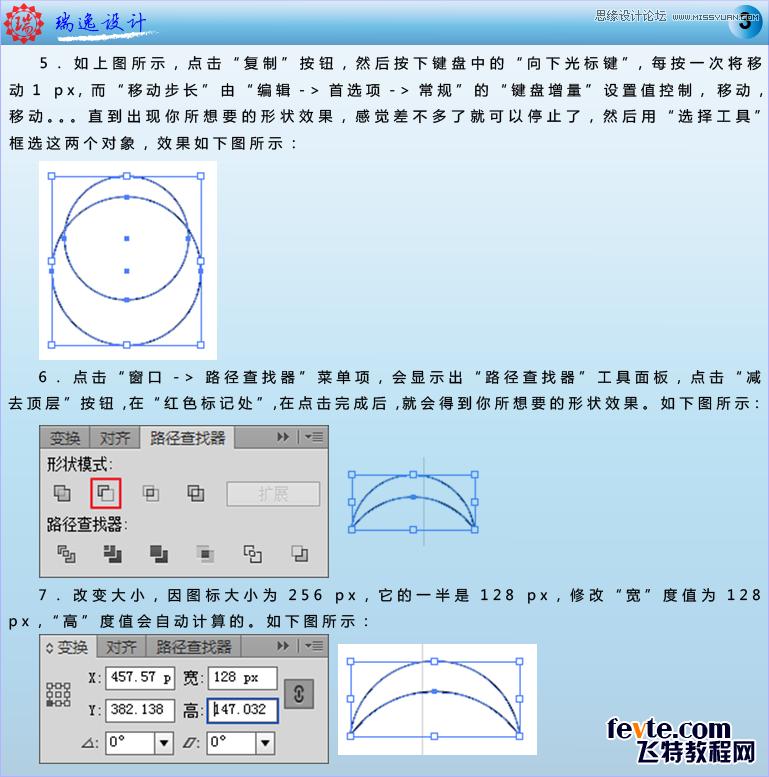 Illustrator设计绚丽的螺旋状UI图标
