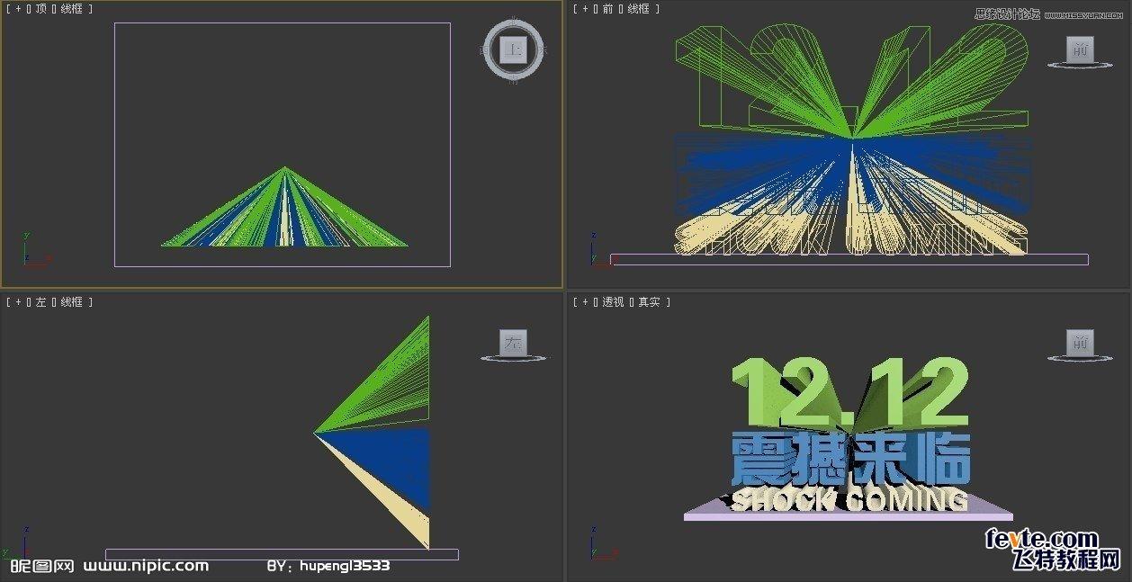 3DSMAX制作双12震撼来袭立体字