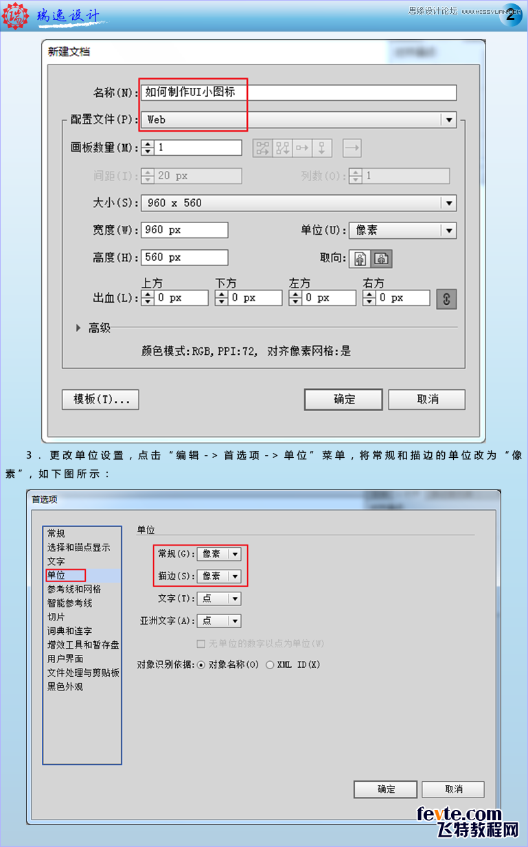 Illustrator制作质感的UI小图标教程