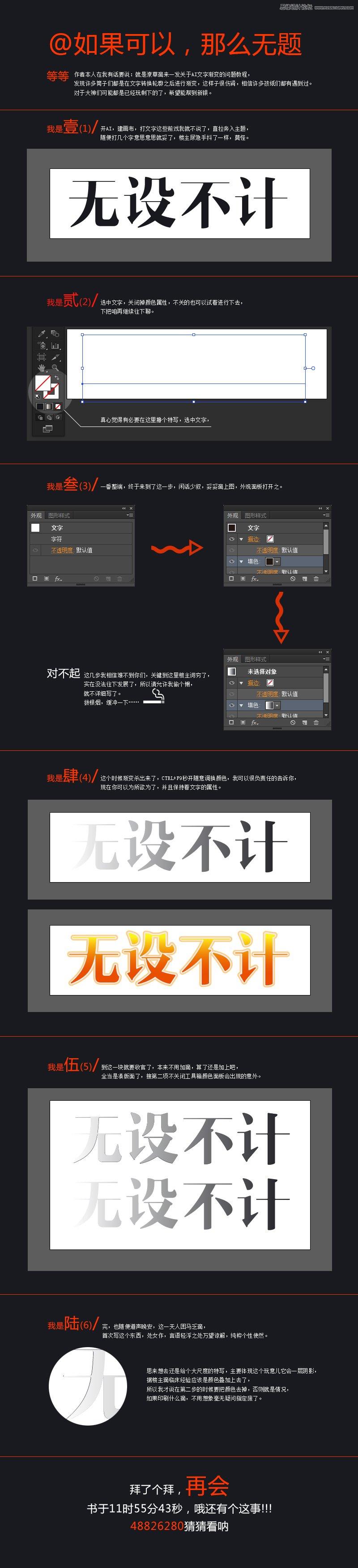 Illustrator通过实例讲解文字渐变的绘制技巧