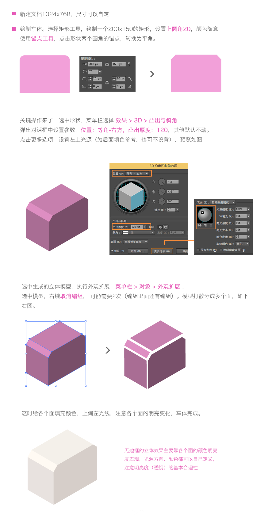 Illustrator快速制作2.5D风格冰淇淋车